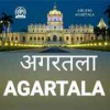 All India Radio AIR Agartala