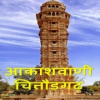 All India Radio AIR Chittorgarh