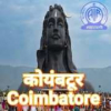 All India Radio AIR Coimbatore