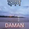 All India Radio AIR Daman