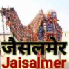 All India Radio AIR Jaisalmer