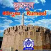 All india radio Air Kurnool
