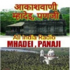 All India Radio Air Mhadei, Panaji