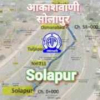 All India Radio AIR Solapur