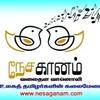 Nesaganam Tamil Online Radio- karaikal
