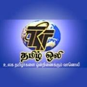 Radio TRT Tamil Oli FM