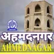 All India Radio AIR Ahmednagar