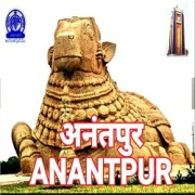 All india radio Air Anantapur
