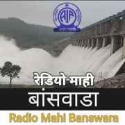 All India Radio AIR Banswara