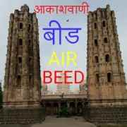 All India Radio AIR Beed