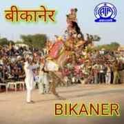 All India Radio AIR Bikaner