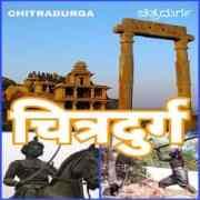 All India Radio AIR Chitradurga