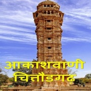 All India Radio AIR Chittorgarh