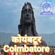 All India Radio AIR Coimbatore