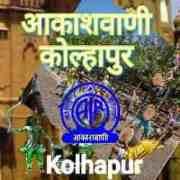All India Radio AIR Kolhapur
