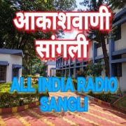All India Radio AIR Sangli