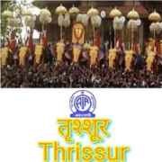 All India Radio AIR Thrissur