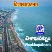 All India Radio Air Visakhapatnam