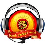 Radio Naam Tamilar FM
