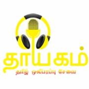 Radio Thayagam FM